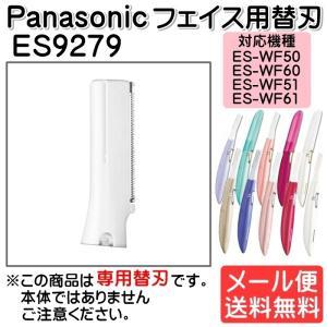 ■対応機種・・・ES-WF60、ES-WF50、ES-WF61、ES-WF51 ■フェイス用刃  ※...