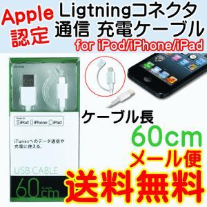 iPhone Lightning 充電 通信 ケーブル 60...