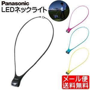 LED ネックライト ウォキング 散歩 Panasonic パナソニック BF-AF10P メール便