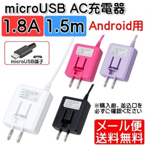 充電器 スマホ コンセント microUSB 1.5m 1....