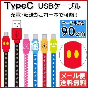 ディズニーキャラクター デザイン USB Type-C対応同期&充電ケーブル! これ一本で充...
