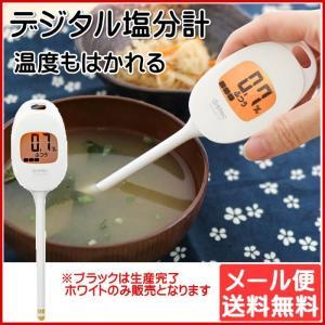 キッチン デジタル 塩分計 EN-902 温度 調理 の商品画像