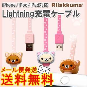 iPhone Lightning 充電 ケーブル リラックマ...