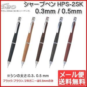 シャープペン 0.5mm 筆記 S20 エストゥエンティ パイロット PILOT HPS-2SK メ...