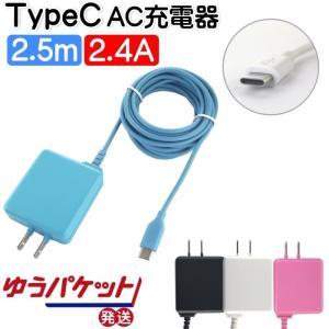 充電器 スマホ コンセント アンドロイド Type-C 2....