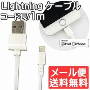 iPhone Lightning 充電 ケーブル 1m メー...