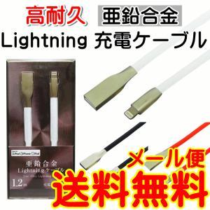 iPhone Lightning 充電 通信 ケーブル 亜鉛...