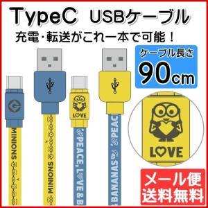 怪盗グルーシリーズに登場するミニオン デザイン USB Type-C対応同期&充電ケーブル!...