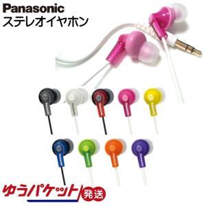 ステレオイヤホン カナル型 音楽 スマホ iPhone アンドロイド パナソニック Panasoni...