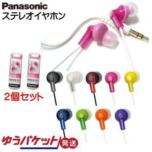 ステレオイヤホン カナル型 音楽 スマホ iPhone 2個セット パナソニック RP-HJE150...