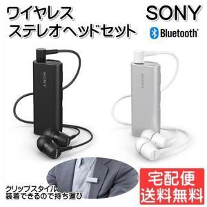 ステレオヘッドセット イヤホン ワイヤレス Bluetooth ソニー SBH56 宅配便