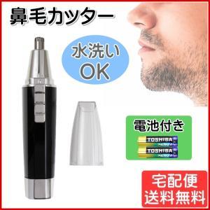 ◆防水式!使った後は水洗いで清潔に!◆ 快適な使い心地!静音・低振動設計。 鼻孔に刃が直接触れないパ...