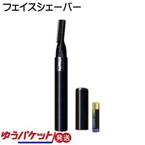 ◆マユの形づくりやウブ毛剃りに◆ マユも素肌もお手入れ簡単。 ウブ毛を剃って、男らしさがぐーんとアッ...