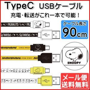 ピーナッツデザイン USB Type-C対応同期&充電ケーブル! これ一本で充電はもちろん、...