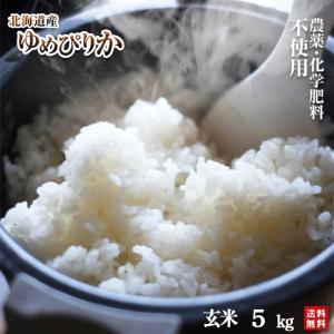新米30年北海道産 農薬化学肥料不使用ゆめぴりか玄米5kg(5kg×1袋)【送料無料・数量限定品】|moa