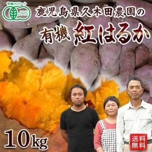 有機べにはるか有機栽培さつまいも(紅はるか)10kg|moa