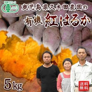 有機栽培さつまいも 有機紅はるか 5kg|moa