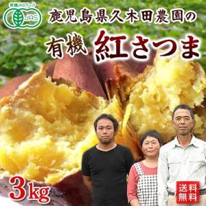 有機さつまいも・有機紅さつま・鹿児島県産3kg【送料無料】|moa
