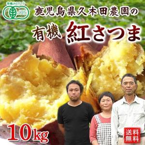 有機さつまいも・有機紅さつま・鹿児島県産10kg【送料無料】|moa