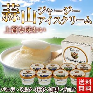 蒜山酪農のジャージーアイスクリーム8個入【送料無料】|moa