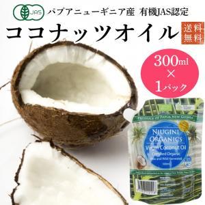 パプアニューギニアのラバウル島で単一品種のココナッツからコールドプレス製法で搾油し、有機JAS認証を...