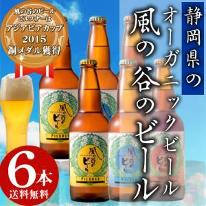 風の谷のビール 330ml 6本セット【送料無料・クール冷蔵便発送】|moa