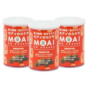 非常食 5年保存 乾パン 防災食品 モアイのカケラ ラスク 3缶×100g 缶パン チョコ味 保存食 カンパン|moai-store