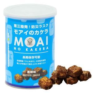 非常食 5年保存 乾パン 防災食品 モアイのカケラ ラスク 100g 缶パン 黒糖味 保存食 カンパン|moai-store