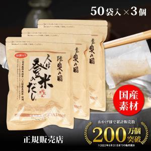 【大容量】日高見屋 『人は登米のだし』 万能だしパック 8.8g×50袋×3個 ≪レシピ付き≫