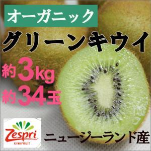 キウイフルーツ!安心のゼスプリ社のオーガニックキウイ。 「キウイフルーツ・1kg 12個程度」