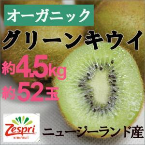 キウイフルーツ!安心のゼスプリ社のオーガニックキウイ。 「キウイフルーツ・5kg 57個程度」
