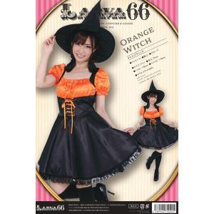 f15cb45d249b6 ハロウィン コスプレ 衣装 レディース 安い 魔女 ワンピース 帽子 グローブ 仮装 コスチューム 魔法使い オレンジウィッチ 大人 女性