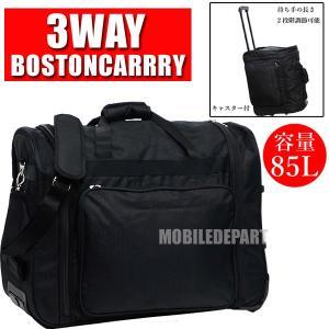 3WAY ボストンキャリー ボストンバッグ キャスター付き btd-61  肩掛け式、手提げ式、キャ...