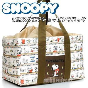 スヌーピー ショッピングバッグ スクエア 保冷バッグ  (保冷機能付き) btd37  暑い夏の必需...