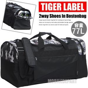TIGER LABEL 大容量 デカボストン ボストンバッグ 旅行バッグ 靴収納可能 TL-04  ...