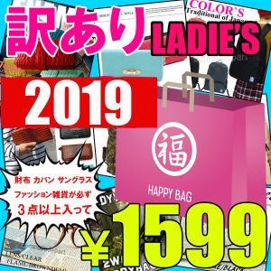 数量限定 福袋 2017 レディース 女の子 訳あり アウトレット 福袋 財布 バッグ ファッション小物など 3点入りで1599円|mobadepa