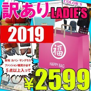 数量限定 福袋 2017 レディース 女の子 訳あり アウトレット 福袋 財布 バッグ ファッション小物など 5点入りで2599円|mobadepa