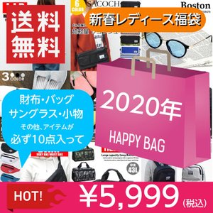 数量限定 福袋 2017 レディース 女の子 女性 アウトレット 福袋 財布 バッグ ファッション小物など 10点入りで5555円|mobadepa