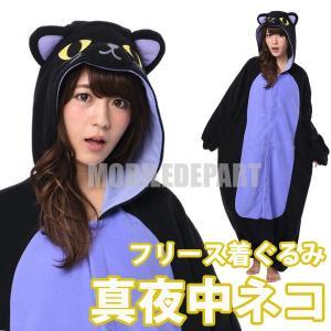 ハロウィン コスプレ 衣装 レディース 安い ネコ 仮装 猫 ねこ コスチューム フリース 着ぐるみ 真夜中ネコ 2725|mobadepa