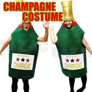 ハロウィン コスプレ 衣装 男性 女性 仮装 コスチューム 大人用 着ぐるみ メンズ シャンパーン シャンパン|mobadepa