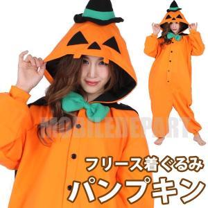 ハロウィン かぼちゃ 衣装 レディース コスプレ 着ぐるみ フリース パンプキン 男女兼用 SAZAC サザック 2753|mobadepa