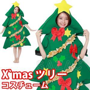 即納 クリスマス ツリー コスプレ 衣装 メンズ レディース コスチューム 大きいサイズ 着ぐるみ クリスマスツリー 2762 mobadepa