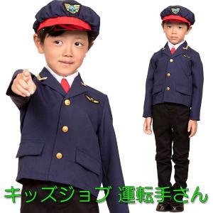 ハロウィン 衣装 子供 男の子 ハロウィン コスプレ 子供 ハロウィン 仮装 子供 キッズ コスチューム 電車 車掌 運転手さん120|mobadepa