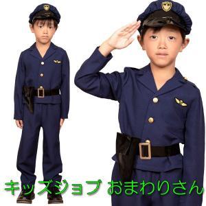 ハロウィン 衣装 子供 男の子 ハロウィン コスプレ 子供 ポリス ハロウィン 仮装 ポリス コスチューム おまわりさん120 mobadepa