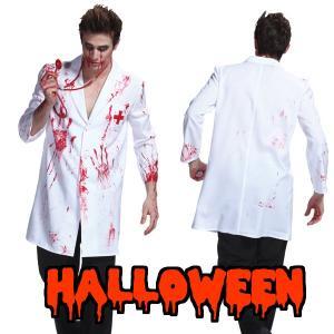ハロウィン コスプレ 衣装 男性 おばけ ホラー メンズ 仮装 コスチューム 医者 白衣 スプラッタードクター mobadepa