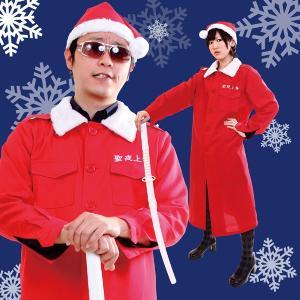 即納 サンタ コスプレ 衣装 メンズ レディース 大きいサイズ 男性 女性 大人 サンタクロース マント 特攻服 聖夜上等 Men's|mobadepa