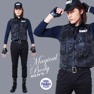ハロウィン コスプレ 衣装 メンズ  SWAT 制服 仮装 コスチューム 男性 スワット 特殊部隊 戦闘服 アーミー 大人 マジカルSWAT メンズ|mobadepa