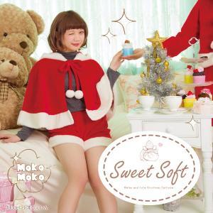 クリスマス コスプレ レディース サンタ 衣装 安い サンタクロース コスチューム ケープ Sweet Soft ポンポンケープサンタ|mobadepa