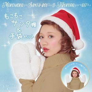 クリスマス コスプレ 衣装 サンタ帽子 手袋 レディース 女性 もこもこサンタ帽&手袋セット 4560320862642|mobadepa