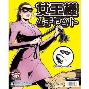 コスプレ 衣装 仮装 下須田部長 女王様ムチセット 4560320863236 mobadepa